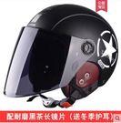 電動摩托車頭盔男半盔安全帽女半覆式四季通用夏季輕便式防曬個性