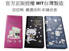 台灣製造《拉拉熊》糖果 SUGAR C13 / C11 C11s 彩繪側掀站立式 保護套 手機套 皮套