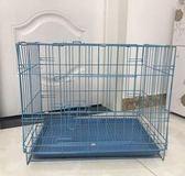 狗籠子泰迪 貴賓比熊等小型犬中型犬狗籠子貓籠兔子籠摺疊寵物籠igo 嬡孕哺
