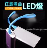 【USB LED燈】電腦.NB.行動電源USB PORT專用可隨意彎曲LED照明燈小米隨身燈小夜燈