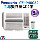 【信源電器】6坪~【Panasonic國際牌冷專變頻窗型冷氣(右吹)】CW-P40CA2