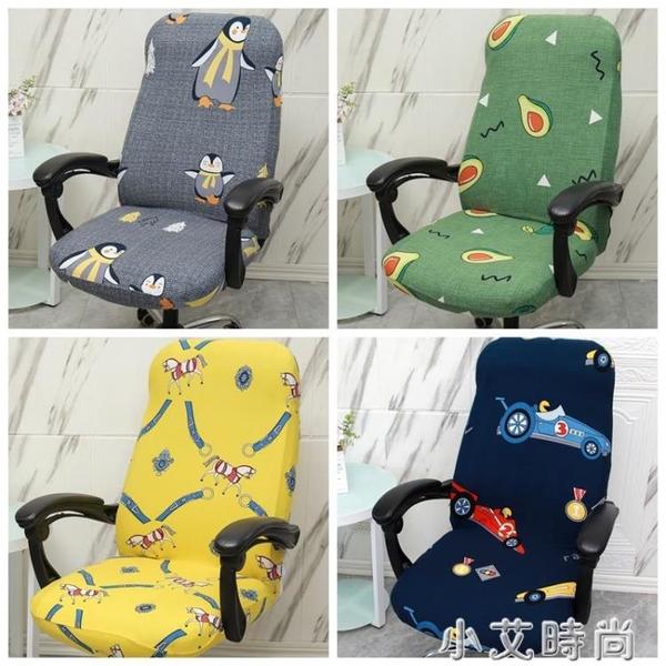 萬能老板椅子套罩扶手電腦辦公墊子靠背一體四季通用座椅罩轉椅套 小艾新品