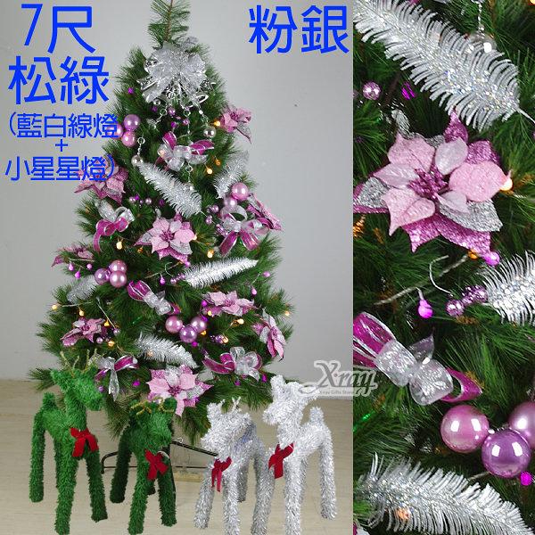 節慶王【X030004c】7尺綠色高級松針成品樹(粉銀色系),聖誕樹/佈置/聖誕節/會場佈置/聖誕燈