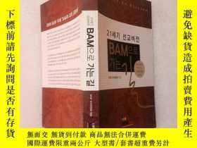 二手書博民逛書店罕見韓文書一本(大32開)Y11016 出版2009