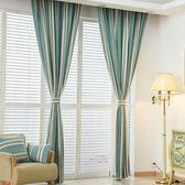 窗簾北歐簡約風格豎條紋窗簾拼色藍色雪尼爾窗簾布現代地中海客廳臥室可定製【好康八折】