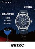 台灣限量表款 SEIKO Presage starlight 4R57-00H0B調酒時系列動力存機械錶40mm (SSA361J1)