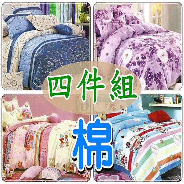 加高款純棉雙人床包組 無鋪棉四件式雙人被套+床包+枕頭套x2 (床包高度35cm)【老婆當家】