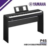 【非凡樂器】YAMAHA/P-45/標準88鍵數位電鋼琴/含琴架/贈耳機、譜燈、保養組/公司貨保固