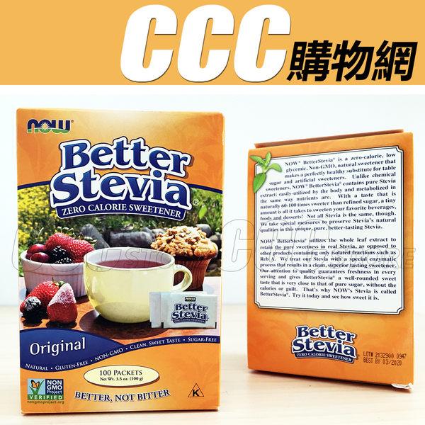 甜菊糖 100包裝 隨身包 - 100%純天然甜葉菊 零卡 代糖 糖粉 甜味劑 甜葉菊粉