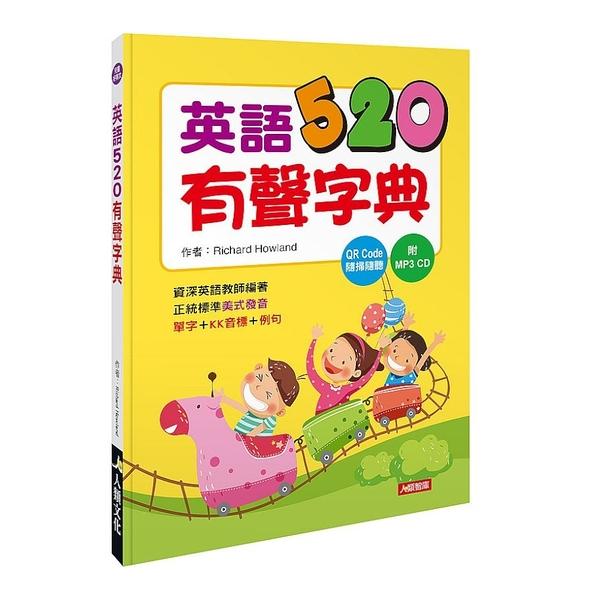 英語520有聲字典(QR Cod+MP3)精裝版