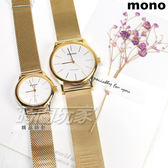 mono 情人對錶 米蘭帶 精美時尚腕錶 防水手錶 簡約面盤 不銹鋼 金電鍍 Z5003BG金大+Z5003BG金小