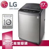 送洗衣紙【LG樂金】 17kg 蒸善美系列 直驅變頻洗衣機 (WT-SD176HVG) (含運費/基本安裝/6期0利率)
