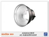 【分期零利率,免運費】GODOX 神牛 AD600系列專用 AD-R6 銀底標準反射罩 (R6,公司貨)