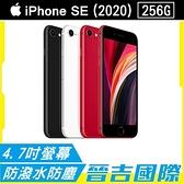【晉吉國際】Apple iPhone SE 2020 (256G) 4.7吋智慧型手機《送防摔空壓殼+玻璃保貼+充電線》