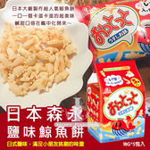 日本森永 鹽味鯨魚餅(袋)