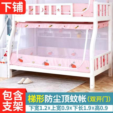 兒童蚊帳 子母床蚊帳上下鋪1.5米雙層床高低兒童床1.2m學生0.9梯形家用1.35 果果生活館