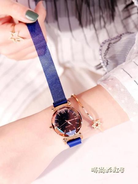 2019新款網紅星空吸磁鐵手錶女士抖音同款時尚潮流學生韓版女防水「時尚彩虹屋」