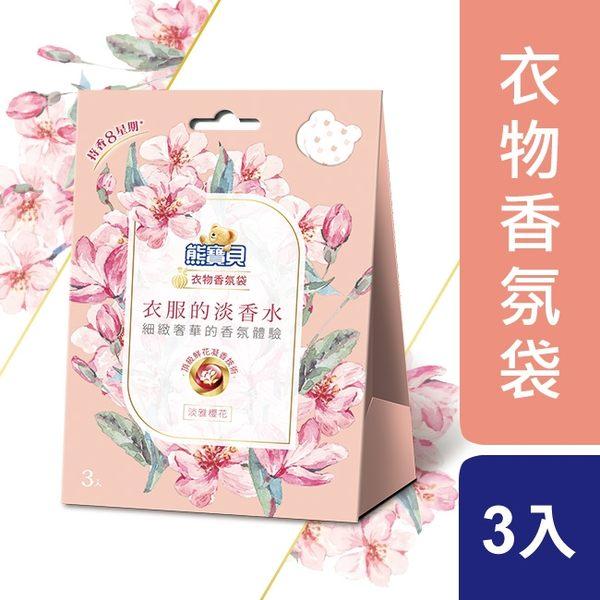 熊寶貝衣物香氛袋 淡雅櫻花 21G
