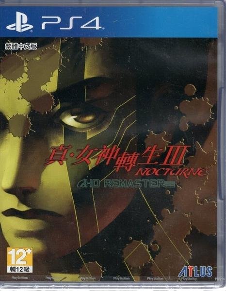 現貨 PS4遊戲 真 女神轉生 3 III Nocturne HDRemaster 中文亞版【玩樂小熊】