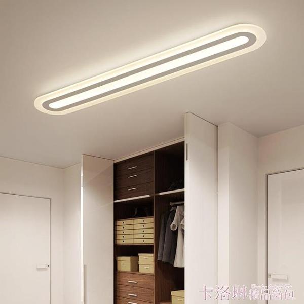 過道走廊吸頂燈長方形簡約現代長條玄關陽台人體感應led衣帽間燈 MKS萬聖節狂歡