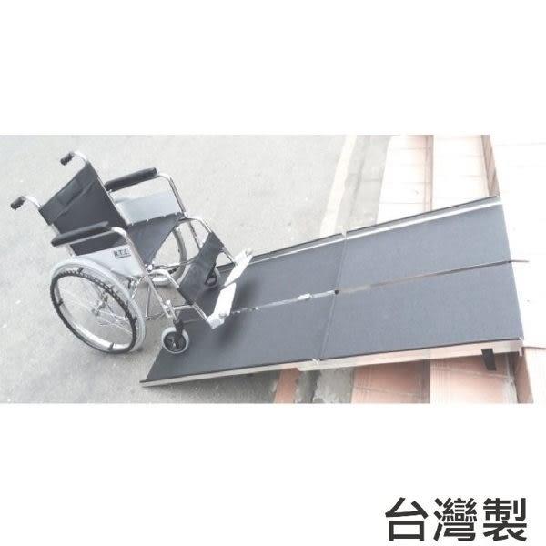 折疊收納斜坡板 - 鋁合金/180公分  輪椅、電動輪椅、電動代步車 爬上階梯用