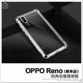 OPPO Reno 標準版 冰晶殼 手機殼 透明 空壓殼 防摔 四角強化 保護殼 氣囊 軟殼 保護套 手機套