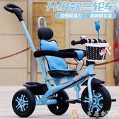兒童腳踏車 自行車 兒童三輪車腳踏車1-3-5-2-6歲大號輕便手推車小孩寶寶自行車單車igo  免運 維多