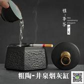 煙灰缸 大號黑陶煙灰缸粗陶創意煙缸帶蓋辦公家用擺件禮品禮物家居飾品 印象部落