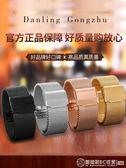 丹靈公主 代用dw手錶帶男女超薄米蘭鋼帶不銹鋼精鋼金屬通用手錬   圖拉斯3C百貨