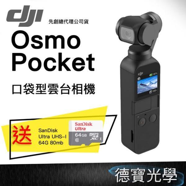【現貨】送64G記憶卡 DJI 大疆 Osmo Pocket 口袋型雲台相機 先創公司貨 分期零利率