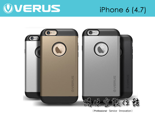 【GOSHOP】VERUS Pound iPhone 6 4.7寸 防撞 雙層邊框 保護殼