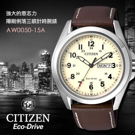 【公司貨保固】CITIZEN AW0050-15A 光動能男錶