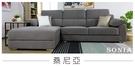 【歐雅居家】桑尼亞L型沙發-進口貓抓布 / 沙發 / 布沙發 /三人沙發 / 獨立筒坐墊