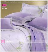 御芙專櫃『法國香芬』紫*╮☆四件式專櫃高級精梳棉˙特大【薄被套+薄床包】6*7尺