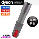 [建軍電器]100%全新盒裝 原廠 Dyson V10/V8 /V7 專用軟管 (V7 V8 V10主機專用)