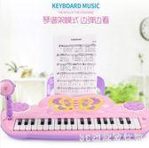 電子琴兒童電子琴寶寶益智小孩多功能鋼琴女孩音樂玩具禮物帶麥克風凳子 LH3659【3C環球數位館】