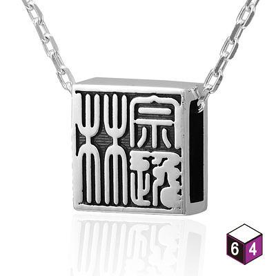 銀飾/純銀訂製 篆刻印章-窗花生肖墜(大)-64DESIGN銀飾訂製(不含鍊)