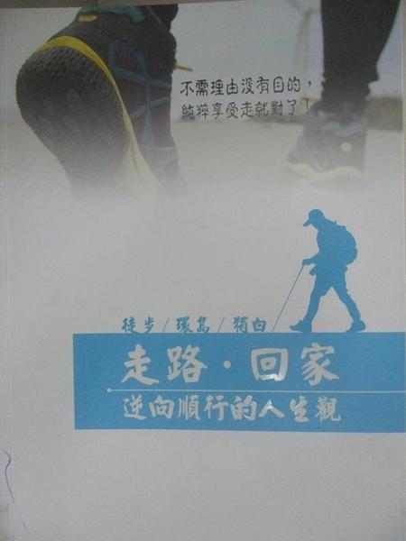 【書寶二手書T1/勵志_DUG】走路‧回家:逆向順行的人生觀(徒步/環島/獨白)_王武雄