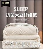 大豆纖維被子冬被加厚學生宿舍單雙人空調四季通用保暖春秋棉被芯 怦然心動