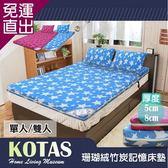 KOTAS 珊瑚絨竹炭8cm記憶雙人 床墊 送珊瑚絨枕墊(紅、藍)【免運直出】