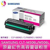 分期0利率  三星 SAMSUNG CLT-M506L/M506L 原廠紅色高容量碳粉匣  適用機型: CLP-680ND/CLP680ND/680ND