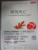 【書寶二手書T6/保健_GVB】凝視死亡-一位外科醫師對衰老與死亡的思索_葛文德