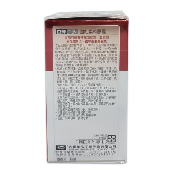 杏輝沛多血紅素軟膠囊 90粒 公司貨中文標 PG美妝