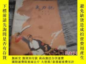 二手書博民逛書店大刀記罕見第二卷Y25254 郭澄清著 人民文學 出版1975