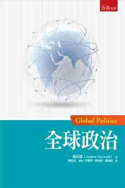 (二手書)全球政治(初版) Global Politics