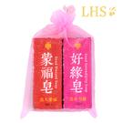 LHS 蒙福皂+好緣皂 50克*2-A...