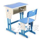 兒童學習桌椅 兒童學習桌子輔導班培訓桌學校課桌椅托管班中小學生寫字桌椅套裝T 2色