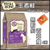 *KING WANG*WISH BONE紐西蘭香草魔法 無穀狗香草糧-國王鮭魚 4磅