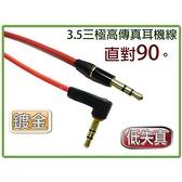高傳真 3.5三極 公 - 公 耳機線 1米(直-90度)