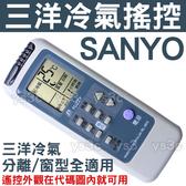 SANYO 三洋冷氣遙控器 【全系列適用】三洋 變頻冷暖 分離式 窗型 分離式 三洋變頻冷氣遙控器